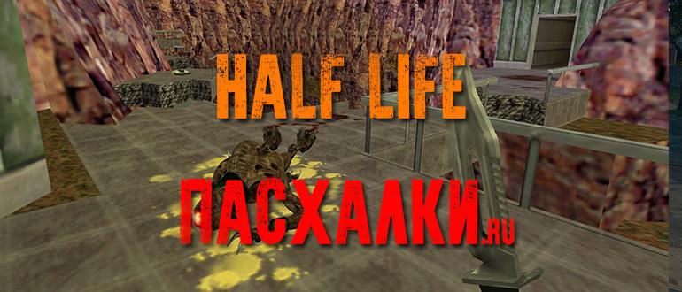 Пасхалки в игре Half Life 1