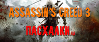 Пасхалки в игре Assassins Creed 3