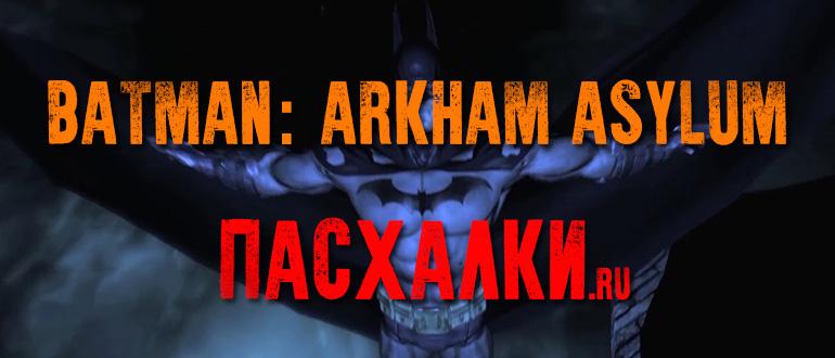 пасхалки в игре Batman: Arkham Asylum