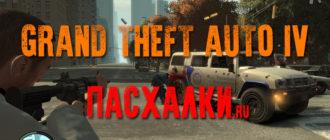 Пасхалки в игре Grand Theft Auto 4