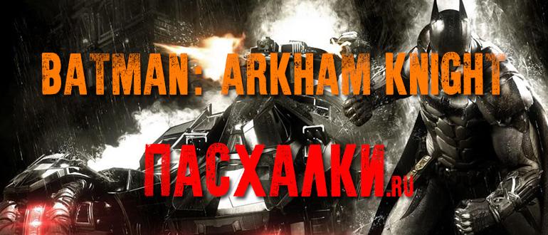 пасхалки в игре Batman: Arkham Knight