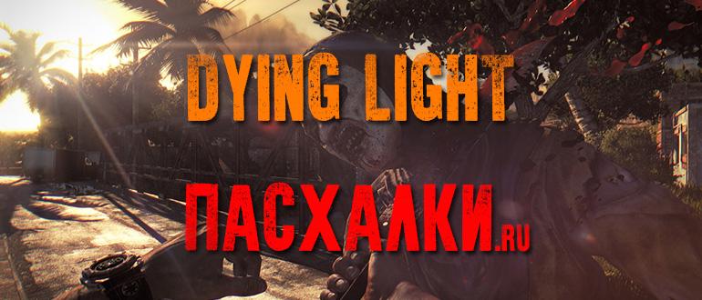 Пасхалки в игре Dying Light