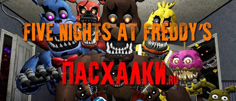 Пасхалки в игре Five Nights at Freddy's