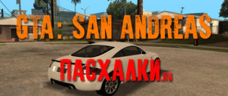 Пасхалки в игре GTA: San Andreas