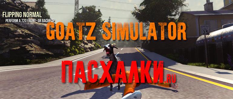 Пасхалки в игре GoatZ Simulator