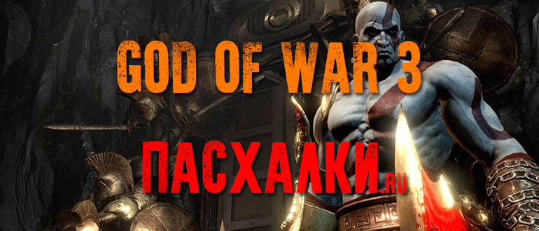 Пасхалки в игре God Of War 3