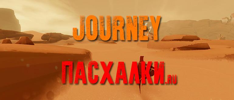 Пасхалки в игре Journey