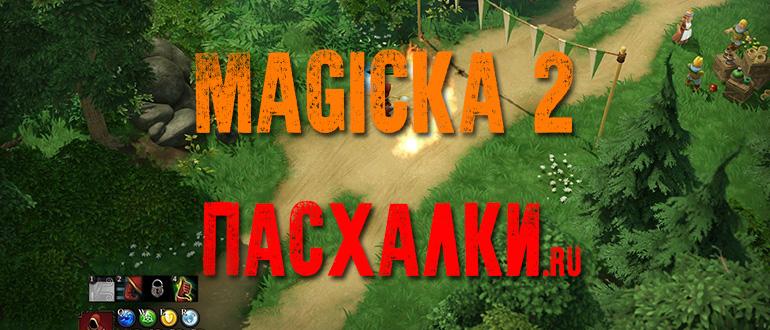 Пасхалки в игре Magicka 2