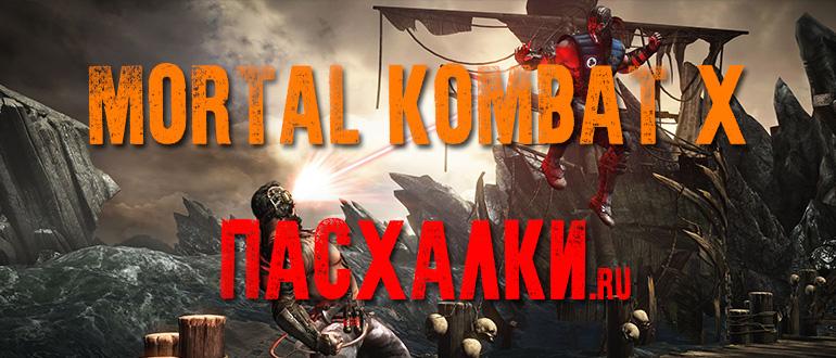 Пасхалки в игре Mortal Kombat X