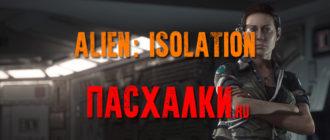 Пасхалки в игре Alien: Isolation