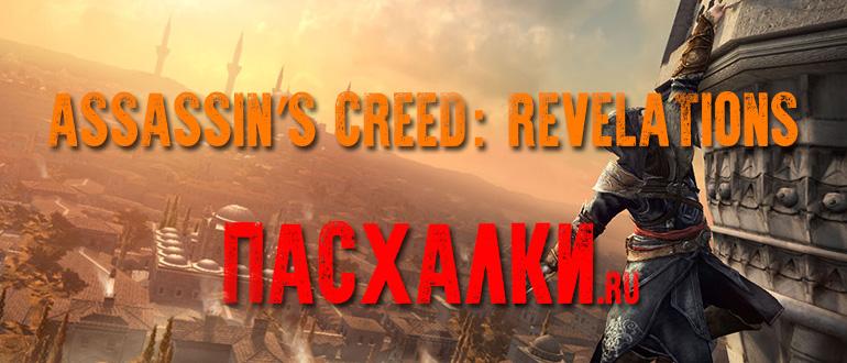 Пасхалки в игре Assassin's Creed: Revelations