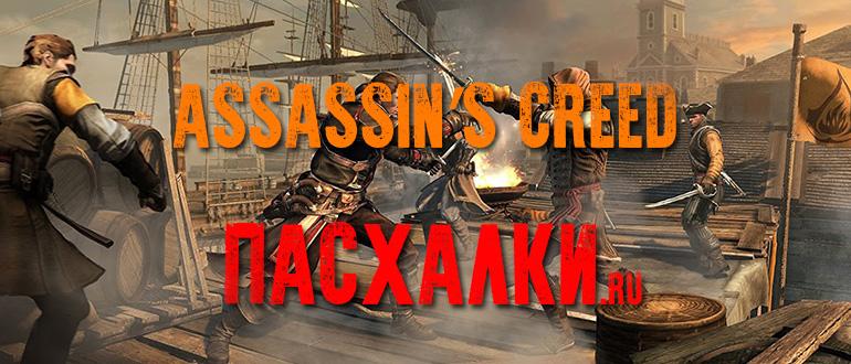 Пасхалки в игре Assassins Creed
