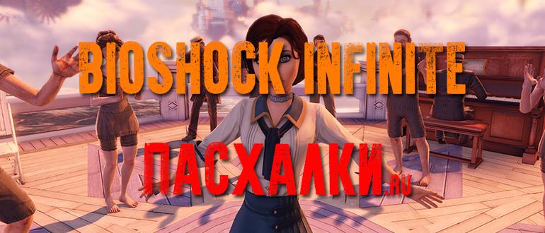 Пасхалки в игре BioShock Infinite