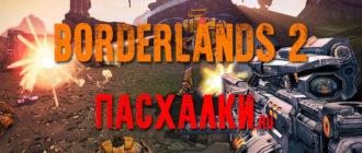 Пасхалки и отсылки в игре Borderlands 2