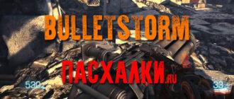 Пасхалки в игре Bulletstorm