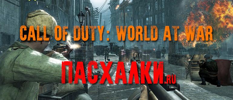 Пасхалки в игре Call of Duty: World at War