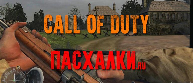 Пасхалки в Call of Duty