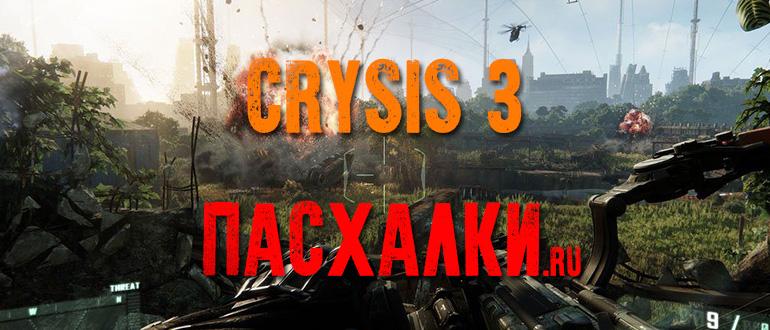 Пасхалки в игре Crysis 3