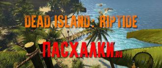 Пасхалки в игре Dead Island: Riptide