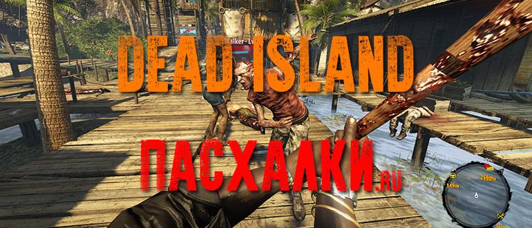 Пасхалки в игре Dead Island