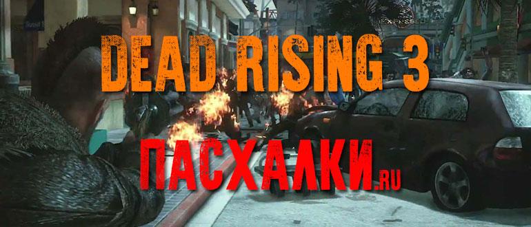 Пасхалки в игре Dead Rising 3