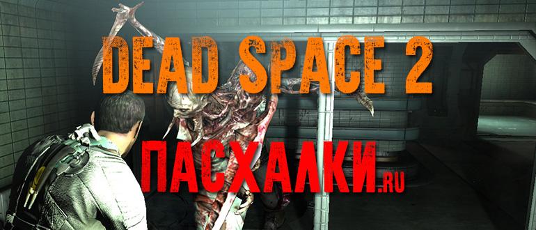 Пасхалки в игре Dead Space 2