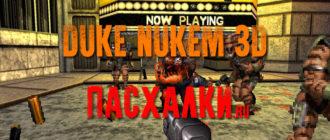 Пасхалки в игре Duke Nukem 3D