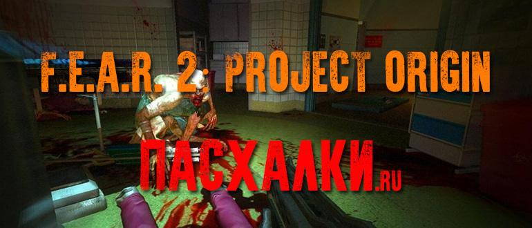 пасхалки в игре FEAR 2: Project Origin