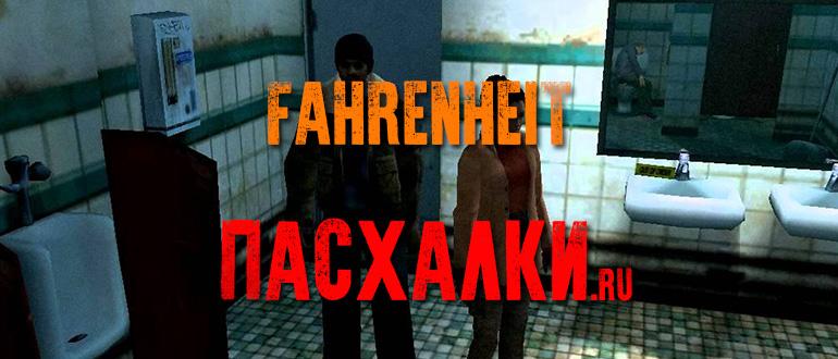 Пасхалки в игре Fahrenheit
