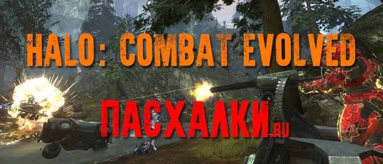 Пасхалки в игре Halo: Combat Evolved