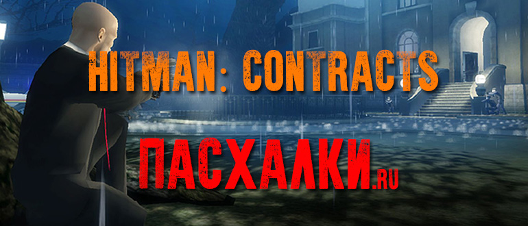 Пасхалки в игре Hitman: Contracts