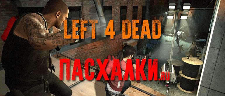 Пасхалки в игре Left 4 Dead