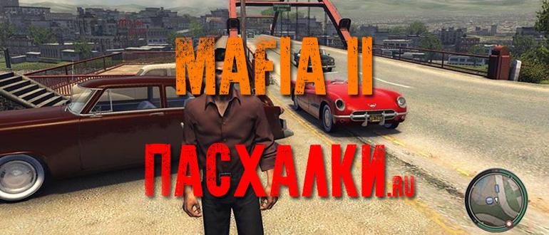 Пасхалки в игре Mafia II