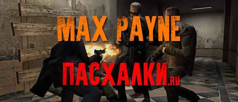 пасхалки в игре Max Payne