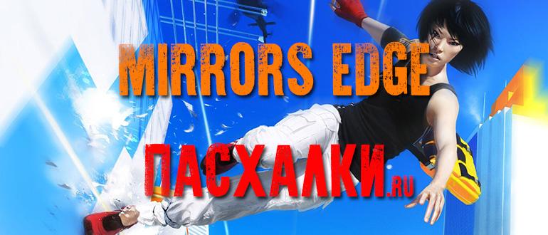 Пасхалки в игре Mirrors Edge