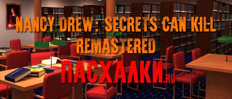 Пасхалки Nancy Drew: Secrets Can Kill