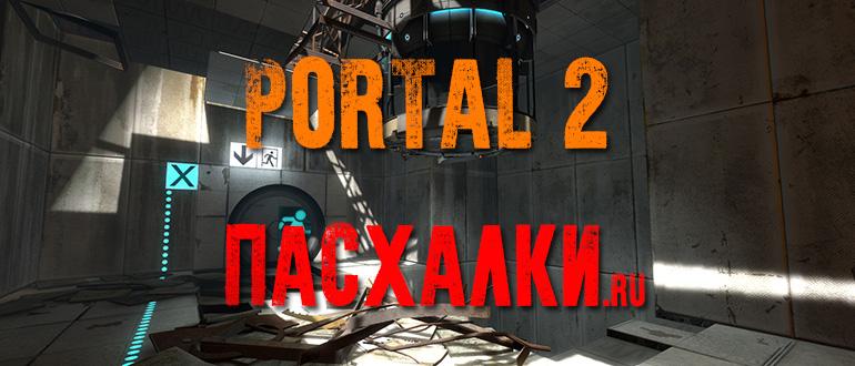 Пасхалки в игре Portal 2