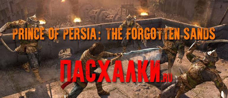 Пасхалки в игре Prince of Persia: The Forgotten Sands