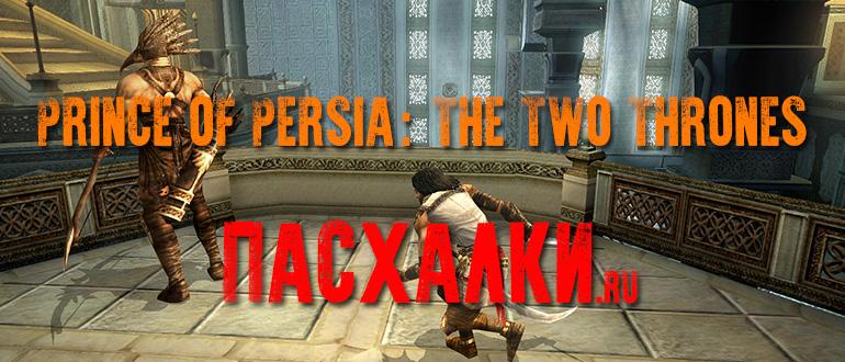 Пасхалки в игре Prince of Persia: The Two Thrones