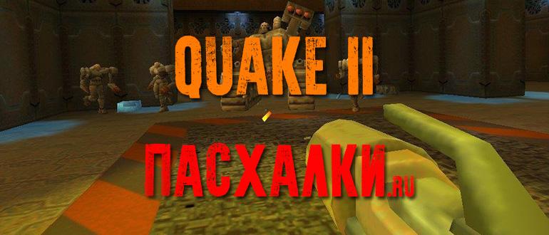 Пасхалки в игре Quake 2