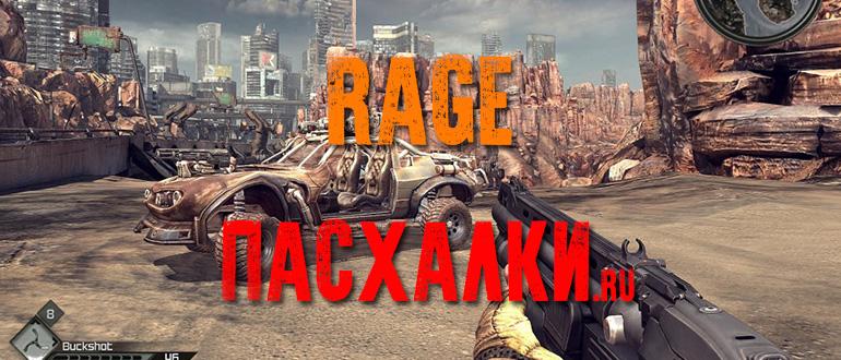Пасхалки в игре Rage