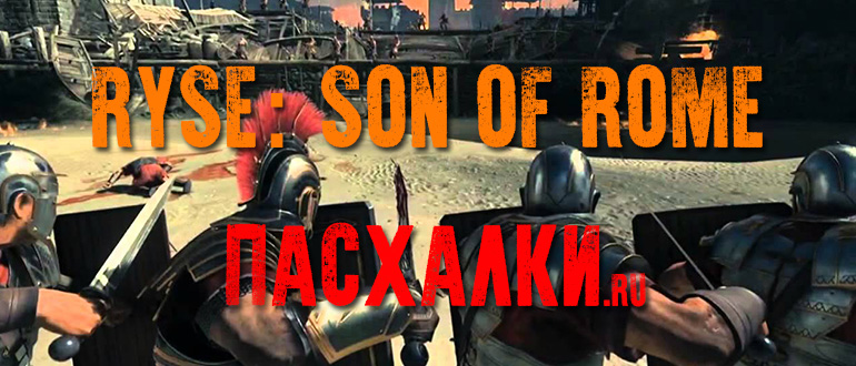 Пасхалки в игре Ryse: Son of Rome