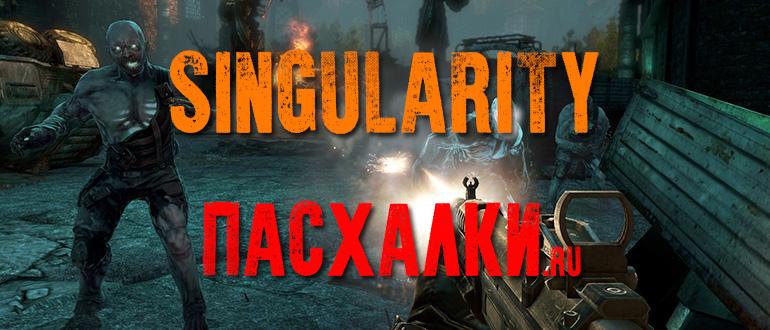 Пасхалки в игре Singularity