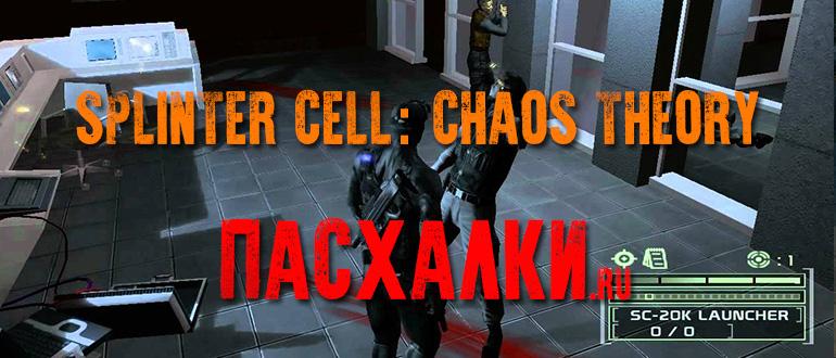 Пасхалки в игре Splinter Cell: Chaos Theory