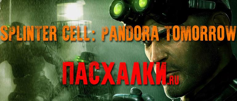пасхалки в игре Splinter Cell: Pandora Tomorrow