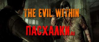 Пасхалки в игре The Evil Within