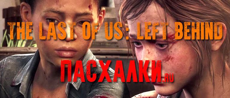 Пасхалки в игре The Last of Us: Left Behind