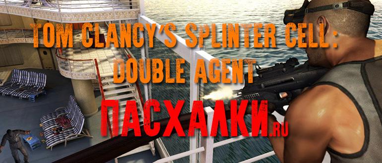 Пасхалки в игре Tom Clancy's Splinter Cell: Double Agent