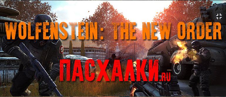 Пасхалки в игре Wolfenstein: The New Order