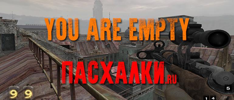 Пасхалки в игре You are Empty